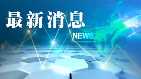 2016—2020年度上海市法治宣传教育先进集体和先进个人候选名单公示
