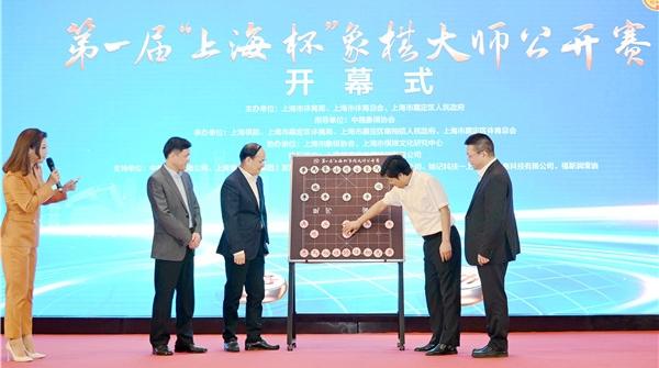 """上海赛事之都又添新名片,首届""""上海杯""""象棋大师公开赛上午开枰"""