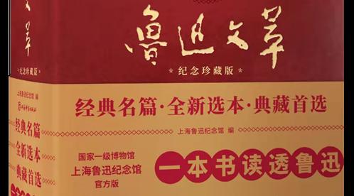 """《鲁迅图传》《鲁迅文萃》在沪首发,从鲁迅主题出版物中寻找""""民族魂"""""""
