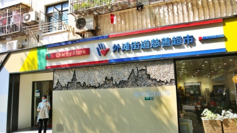 """""""慈善超市""""流通爱心,""""食物银行""""储蓄公益——《上海市慈善条例》表决通过"""