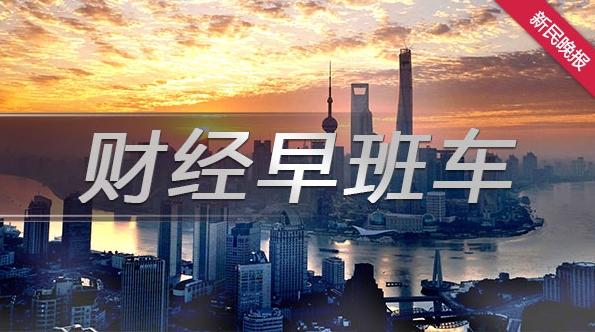 财经早班车 | 世行预计今年中国经济将增长8.5%