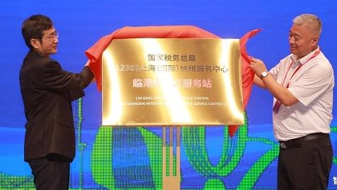 12366上海(国际)纳税服务中心首家税收服务站进驻临港新片区