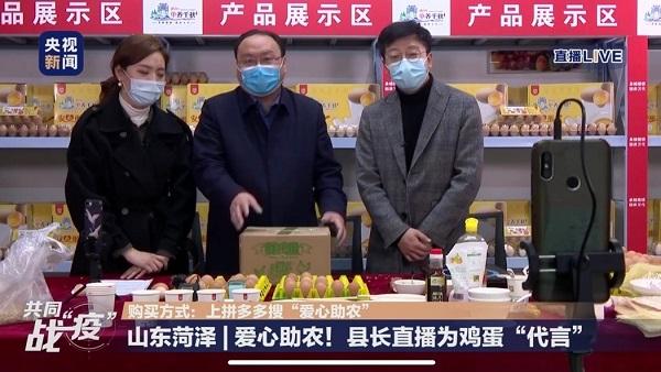 网红朱一旦2020年电商直播首秀:和县长一起拼多多上帮农民卖鸡蛋