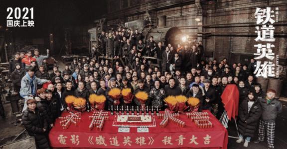 电影《铁道英雄》在国庆节结束,张汉玉和范伟展现了中华民族的精神。